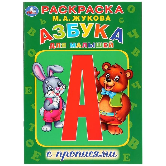 Жукова М. Азбука для малышей с прописями Раскраска цена в Москве и Питере