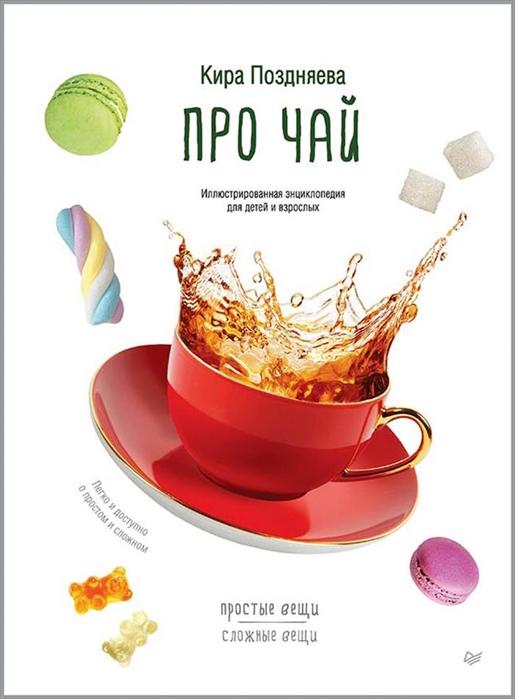 Поздняева К Про чай Иллюстрированная энциклопедия для детей и взрослых