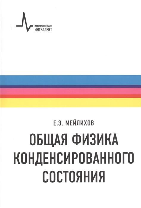 Мейлихов Е. Общая физика конденсированного состояния брандт н кульбачинский в квазичастицы в физике конденсированного состояния