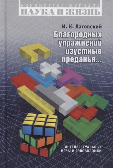 Лаговский И. Благородных упражнений изустные преданья Интеллектуальные игры и головоломки