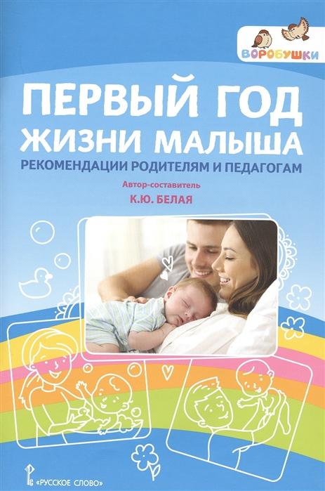 Белая К. Первый год жизни малыша Рекомендации родителям и педагогам цена
