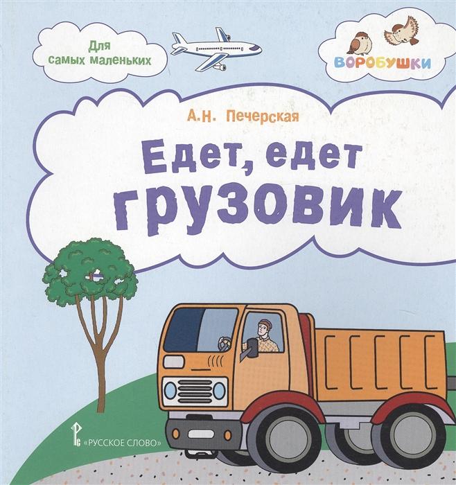 Купить Едет едет грузовик Стихи для детей, Русское слово, Стихи и песни
