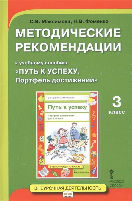 цена на Максимова С., Фоменко Н. Методические рекомендации к учебному пособию Путь к успеху Портфель достижений 3 класс