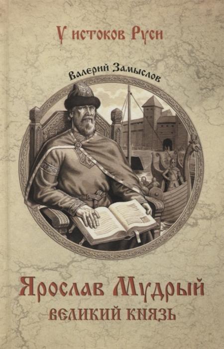 Замыслов В. Ярослав Мудрый Великий князь
