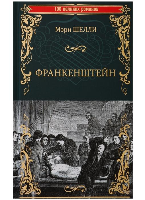 Шелли М. Франкенштейн или Современный Прометей