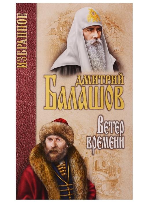 Балашов Д. Ветер времени александр балашов камни прошлого
