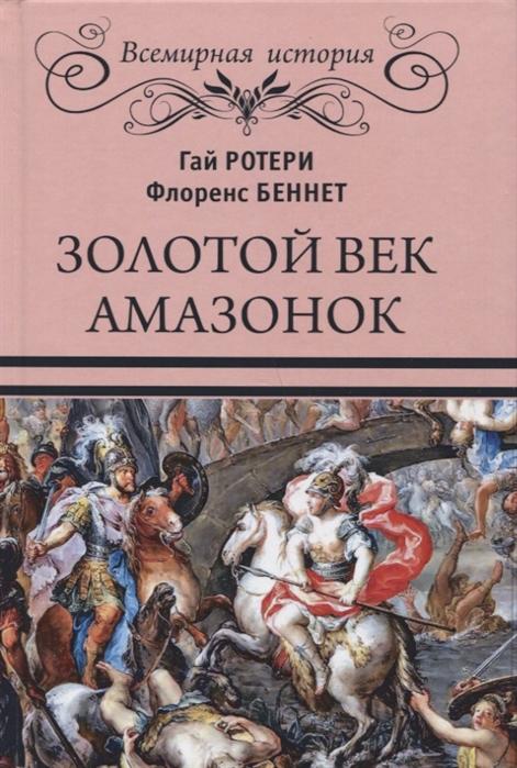 Ротери Г., Беннет Ф. Золотой век амазонок