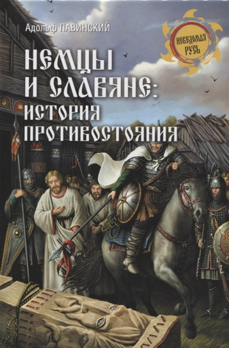 Павинский А. Немцы и славяне история противостояния а п каменский славяне и русь