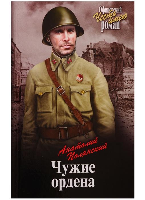 Полянский А. Чужие ордена