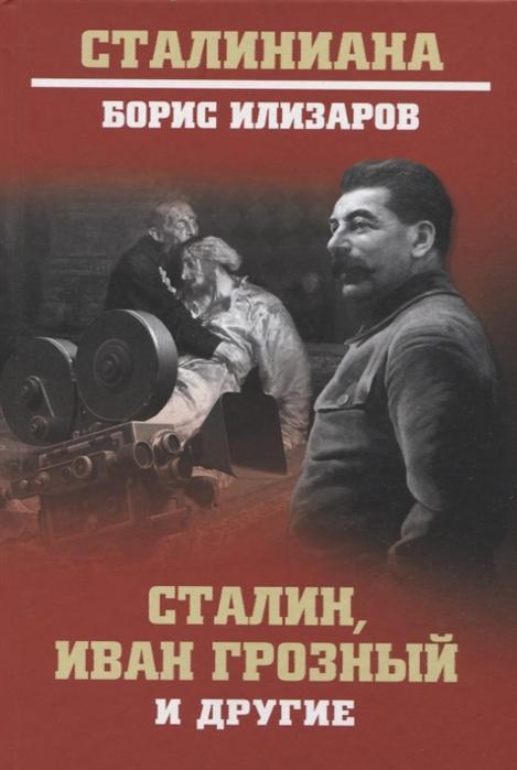 Илизаров Б. Сталин Иван Грозный и другие гройс б gesamtkunstwerk сталин