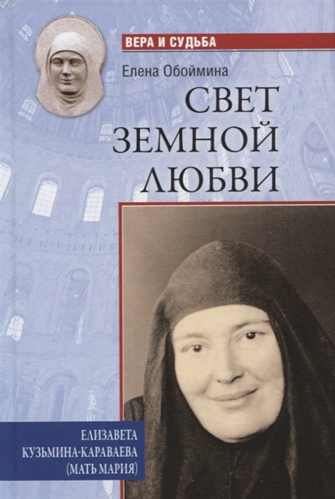 Обоймина Е. Свет земной любви Елизавета Кузьмина-Караваева мать Мария цена