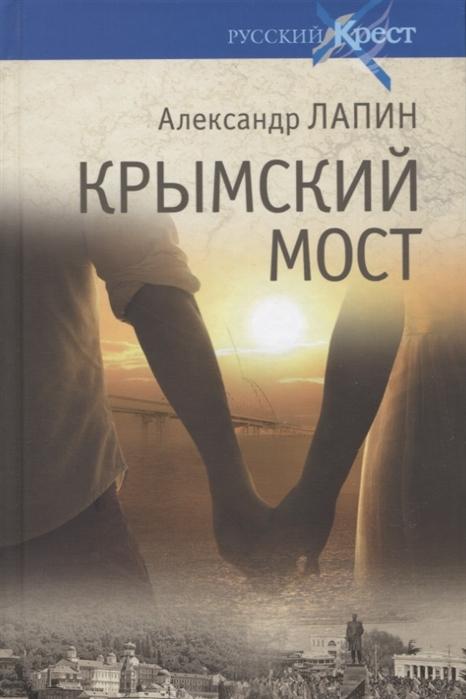 Лапин А. Крымский мост александр лапин непуганое поколение