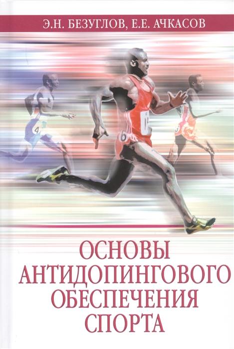 Безуглов Э., Ачкасов Е. Основы антидопингового обеспечения спорта Учебное пособие