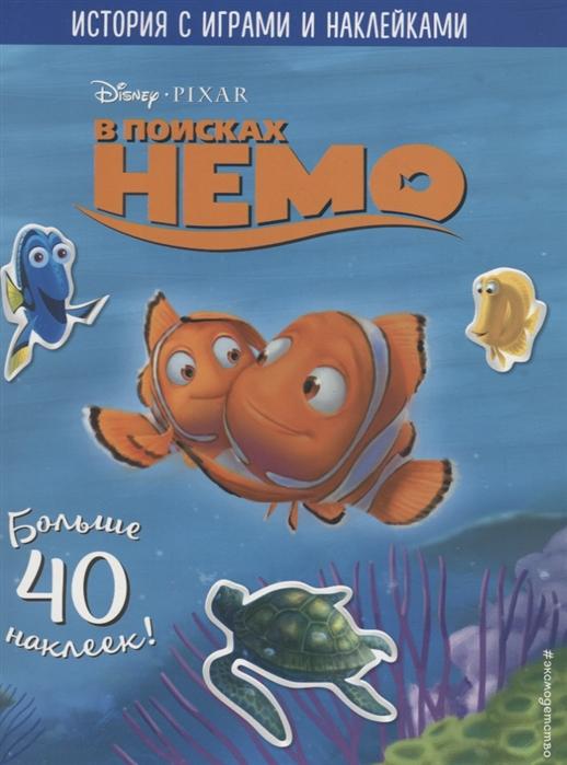 Купить В поисках Немо История с играми и наклейками Более 40 наклеек, Эксмо, Книги с наклейками