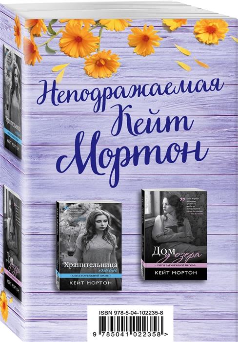 Мортон К. Неподражаемая Кейт Мортон комплект из 2 книг