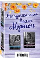 Неподражаемая Кейт Мортон (комплект из 2 книг)