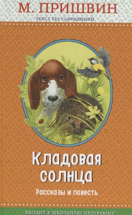 Пришвин М. Кладовая солнца Рассказы и повесть цена в Москве и Питере