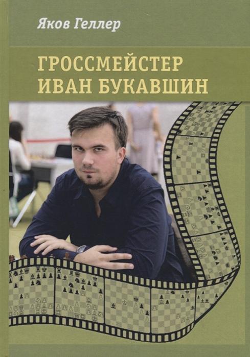 Геллер Я. Гроссмейстер Иван Букавшин ефим геллер шахматное творчество