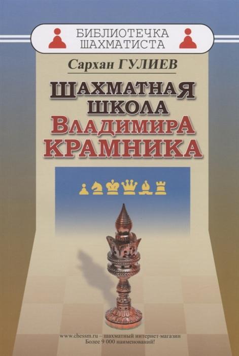 Гулиев С. Шахматная школа Владимира Крамника