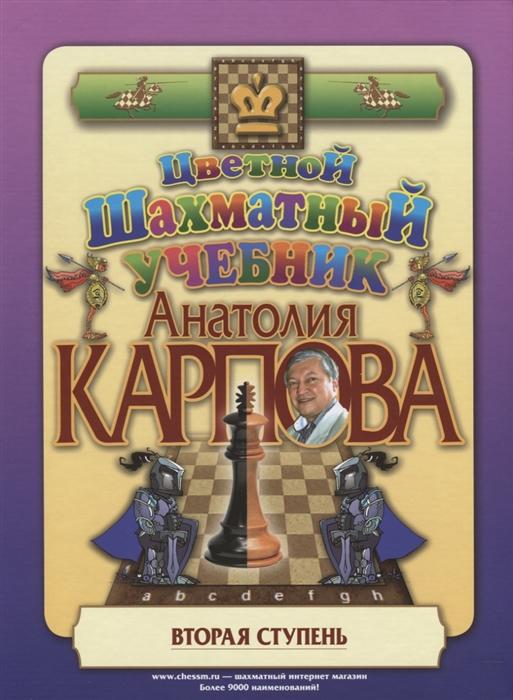 Карпов А. Цветной шахматный учебник Анатолия Карпова Вторая ступень карпов а цветной шахматный учебник анатолия карпова первая ступень подарочное издание
