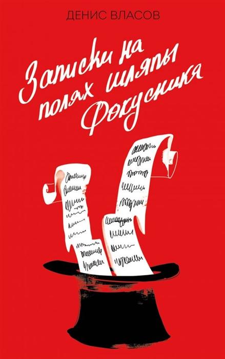 Власов Д. Записки на полях шляпы фокусника
