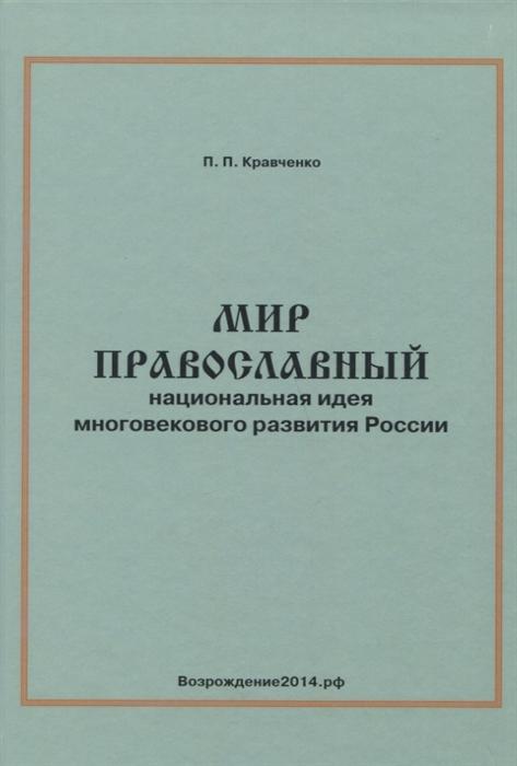 Кравченко П. Мир православный Национальная идея многовекового развития России
