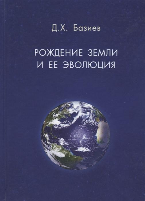 Базиев Д. Рождение земли и ее эволюция жданов д данилов и организационная эволюция корпораций
