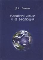 Рождение земли и ее эволюция