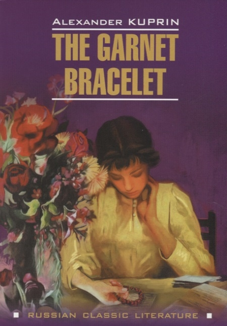Kuprin A. The Garnet Bracelet kuprin alexander the garnet bracelet