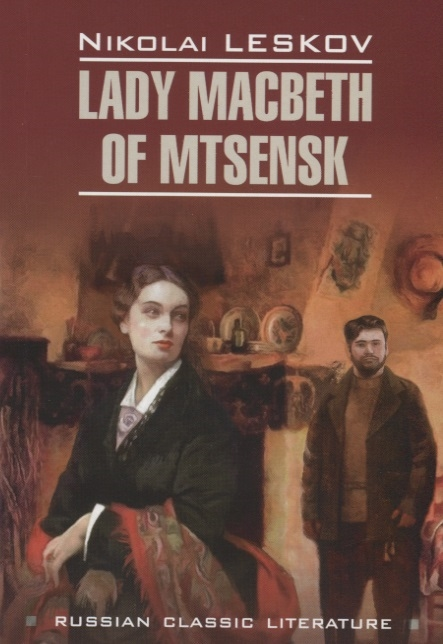 Leskov N. Lady Macbeth of Mtsensk