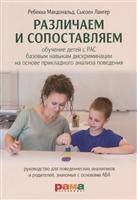 Различаем и сопоставляем. Обучение детей с РАС базовым навыкам дискриминации на основе прикладного анализа поведения