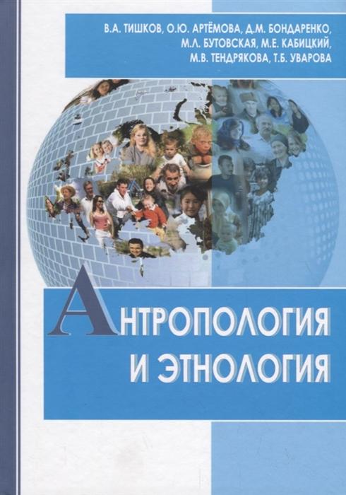 Антропология и этнология Учебник для бакалавриата и магистратуры