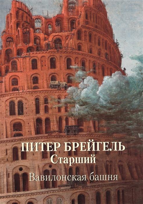 Жукова Л. (ред.) Питер Брейгель Старший Вавилонская башня