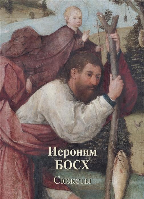 лучшая цена Жукова Л. (ред.) Иероним Босх Сюжеты