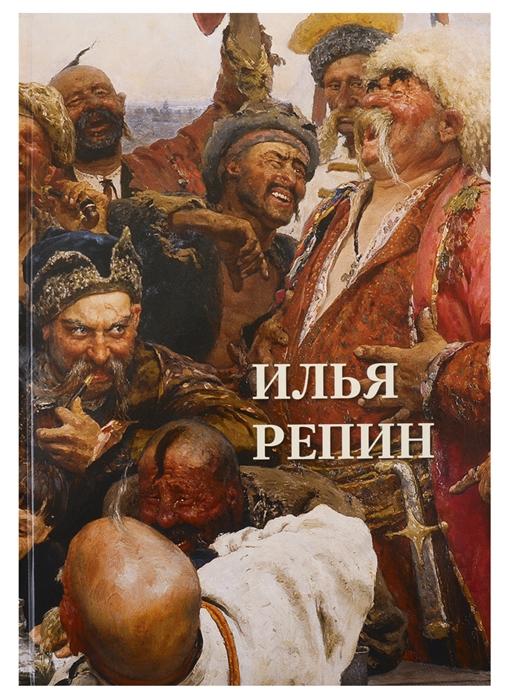 цена на Астахов А. (сост.) Илья Репин