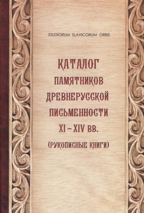 Каталог памятников древнерусской письменности XI-XIV вв Рукописные книги