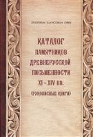 Каталог памятников древнерусской письменности XI-XIV вв. (Рукописные книги)