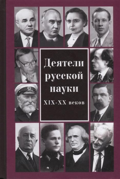 Деятели русской науки XIX ХХ вв