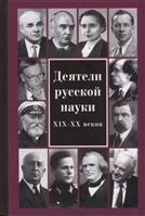 Деятели русской науки XIX–ХХ вв.