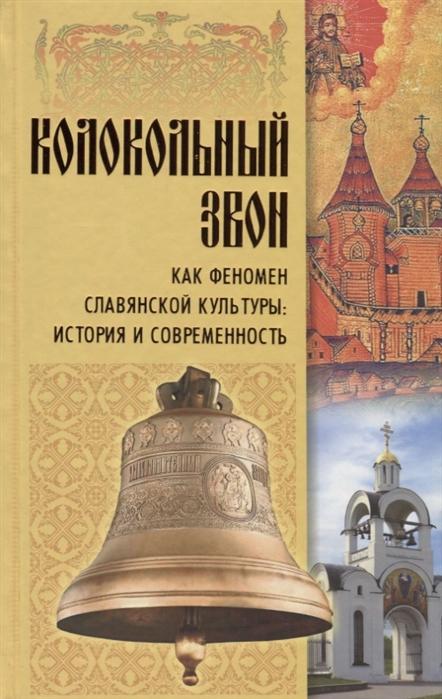 Колокольный звон как феномен славянской культуры история и современность