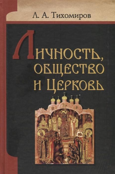 Тихомиров Л. Личность общество и Церковь