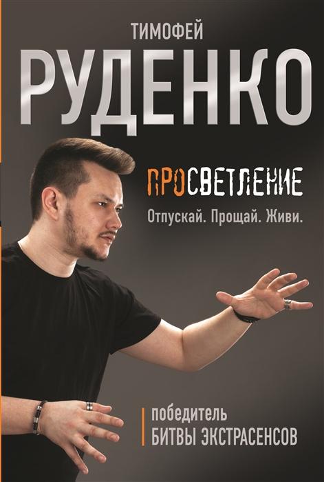 Руденко Т. Просветление руденко