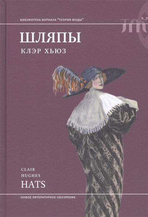 Хьюз К. Шляпы