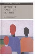 История частной жизни. Том V. От I мировой войны до конца XX века