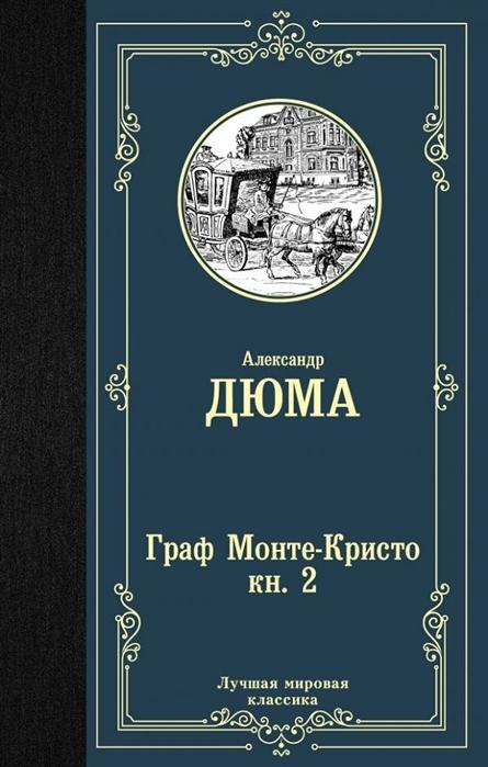 Дюма А. Граф Монте-Кристо В 2 книгах Книга 2 дюма а граф монте кристо в 2 книгах книга 2