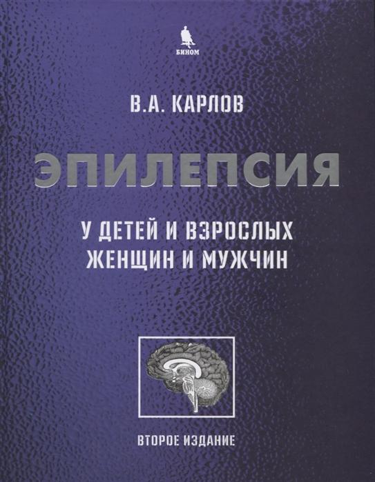 Карлов В. Эпилепсия у детей и взрослых женщин и мужчин Руководство для врачей цена