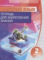 Русский язык. Тетрадь для закрепления знаний. 2 класс