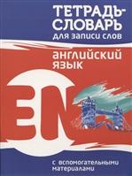 Английский язык. Тетрадь-словарь для записи слов. С вспомогательными материалами