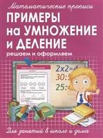 Примеры на умножение и деление