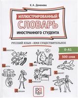 Иллюстрированный словарь иностранного студента. Русский язык. Имя существительное (0-А1)